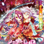 NO Game No Life: Zero - Feature Film